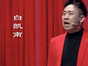 白凯南被曝抄袭 与张博洋片段进行对比令人唏嘘不已