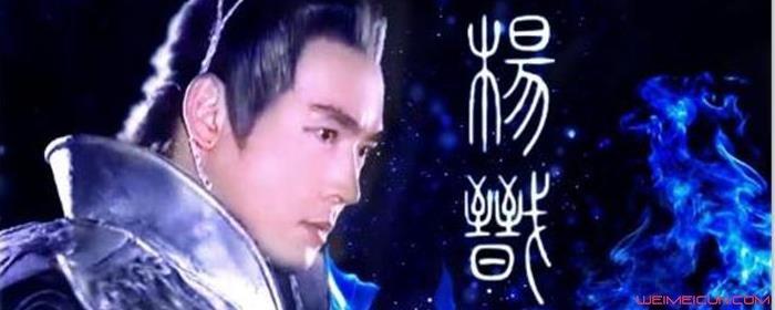 杨戬为什么是二郎神