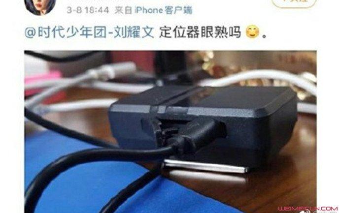 刘耀文被装追踪器