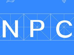 npc在饭圈什么意思 npc一词多译此梗最常用在这里