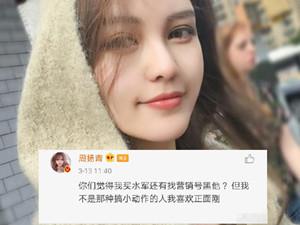 周扬青疑承认分手 回复网友否认背后搞小动