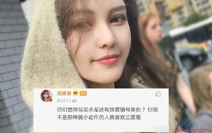 周扬青疑承认分手