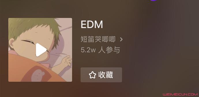 EGM是什么歌
