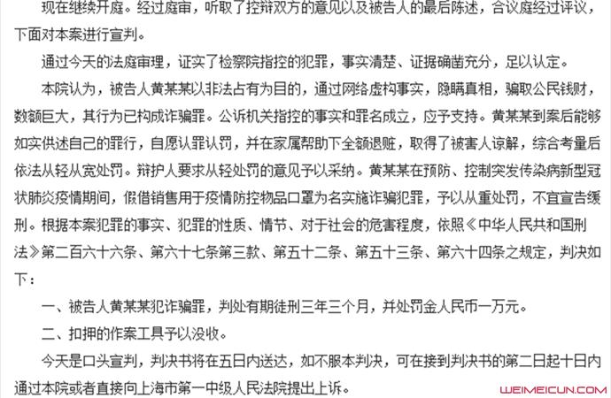 黄智博获刑三年三个月
