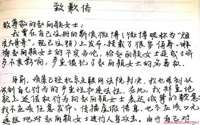 赵丽颖名誉权案胜诉