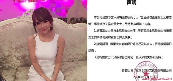 吴宥萱方声明