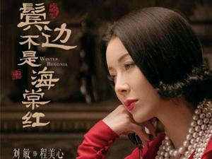 演员刘敏多大年龄 详细个人资料起底其老公是谁引热议