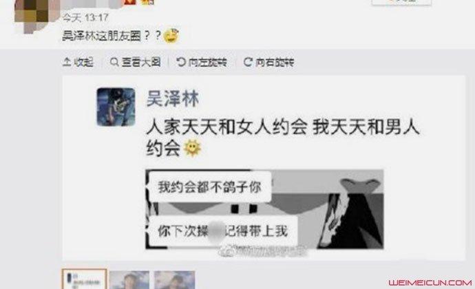 网曝疑似吴泽林朋友圈