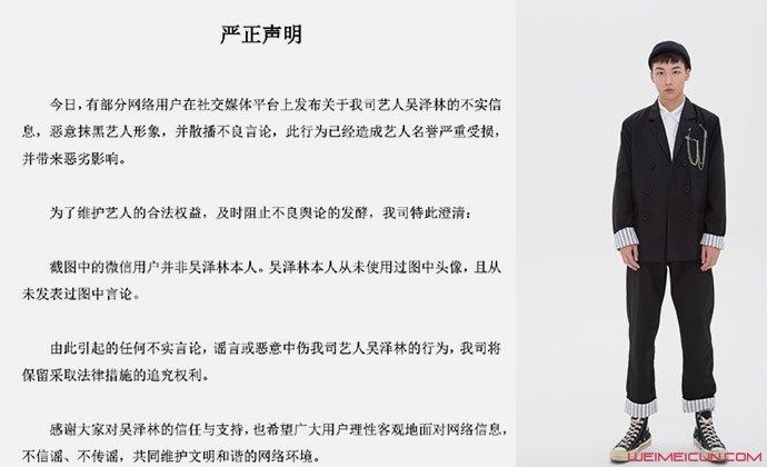 吴泽林公司回应