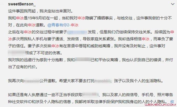 申冰绯闻男友发文
