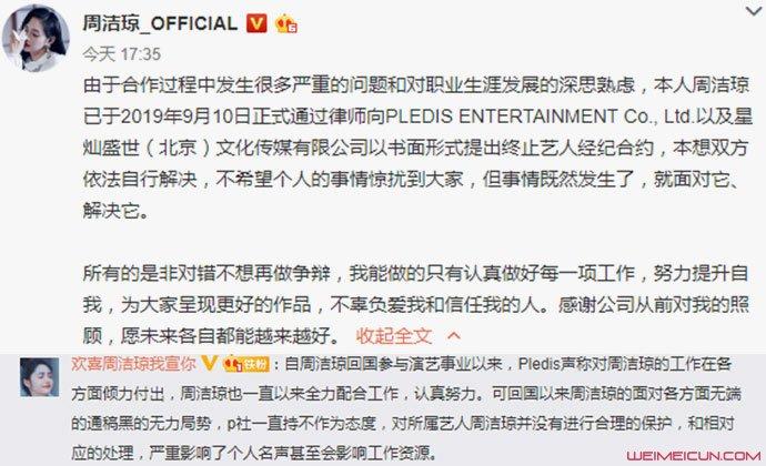 周洁琼回应被起诉