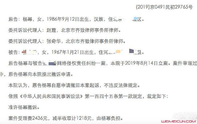 杨幂网络侵权案撤诉 详情经由以及撤诉原因曝光(原创)