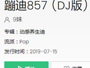 857857蹦迪歌曲叫什么 857此梗来源以及暗示