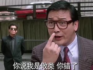 你说我是败类是什么电影 原来是扮演者曹查理影片的台词