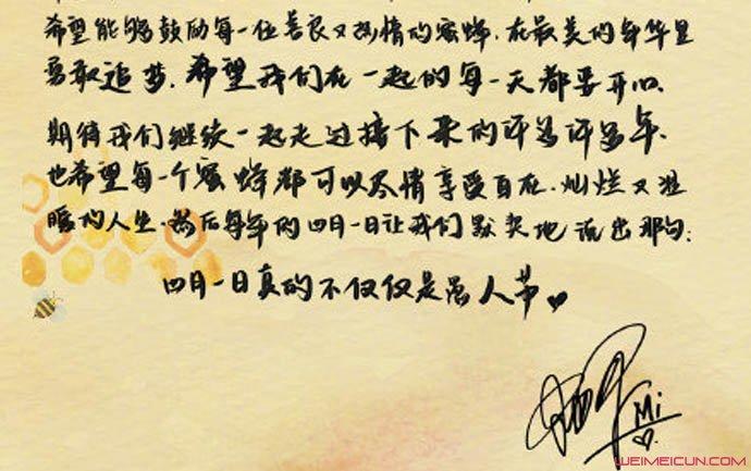 杨幂给粉丝的手写信