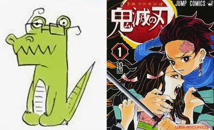 漫画家鳄鱼的鬼灭之刃
