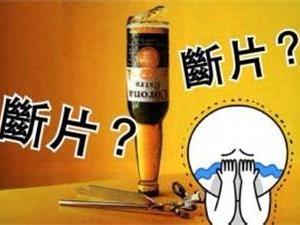 为什么喝多了会断片?