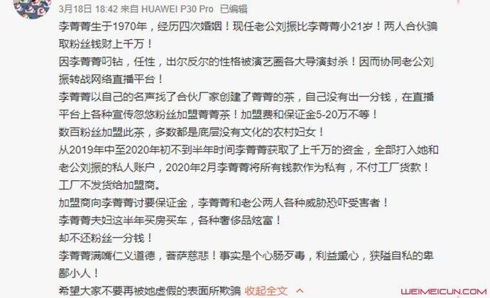 演员李菁菁被举报诈骗