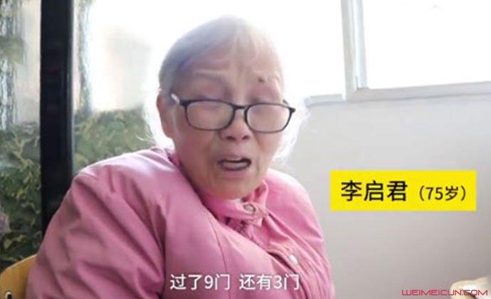75岁学霸奶奶自考大学