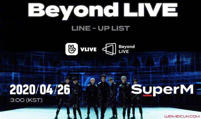 SM将举办线上付费演唱会