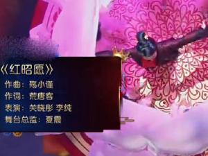 红昭愿芒种创作者维权 王牌以及快本节目组