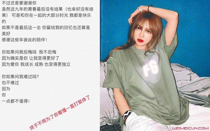 周扬青ins发文