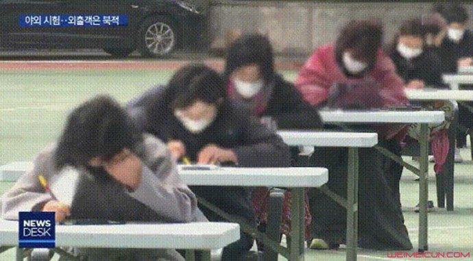 韩国考生露天考试
