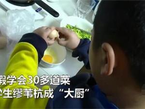 8岁小学生假期学会30多道菜 详情起底其师傅是老爸