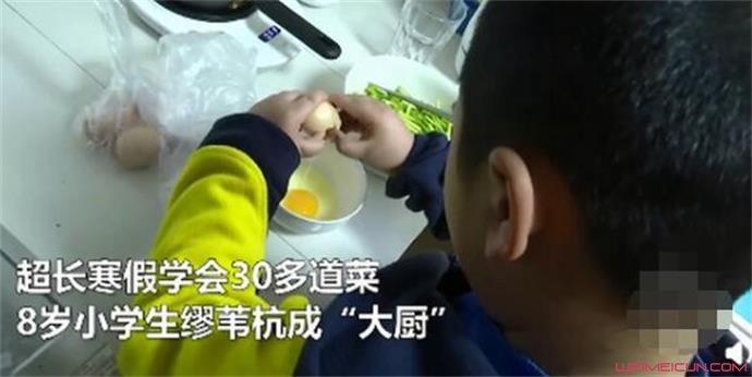 8岁小学生假期学会30多道菜