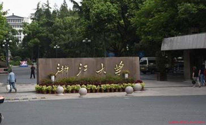 浙江大学研究生开学一周毕业