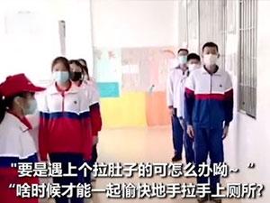 学生错峰排队上厕所像进考场 看到这场面令