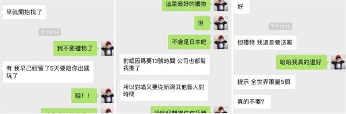 周扬青小号曝昔日聊天记录