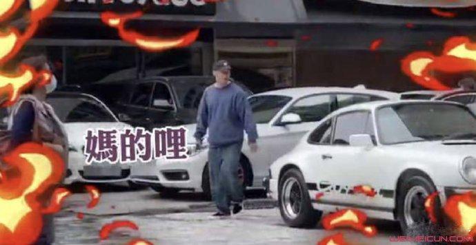 余文乐骂停车场指挥员