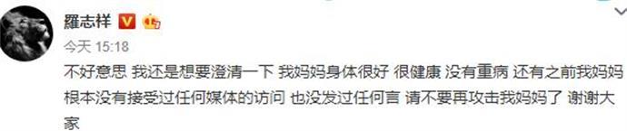 罗志祥微博截图