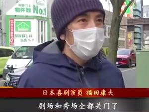 日本喜剧演员改行送外卖 福田康夫资料及改