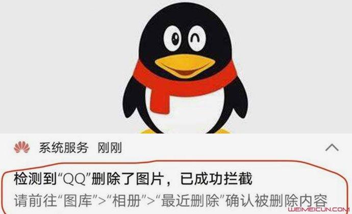 QQ被曝偷偷删除用户照片