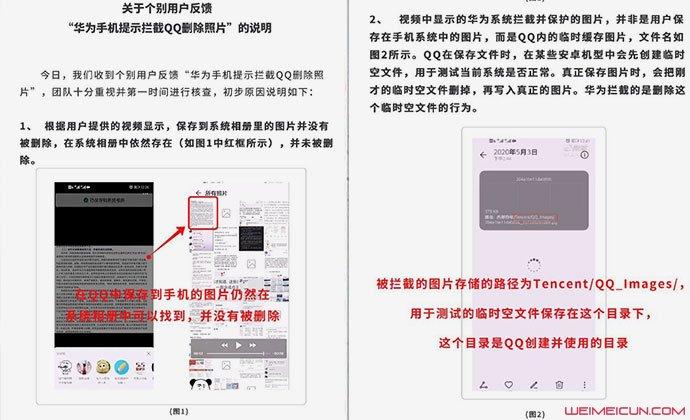 QQ回应偷偷删除用户照片