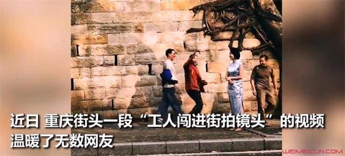 模特穿旗袍街拍农民工误入镜头