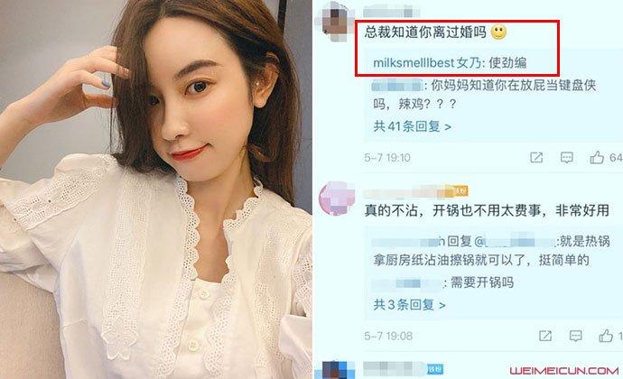 张大奕怒回网友评论