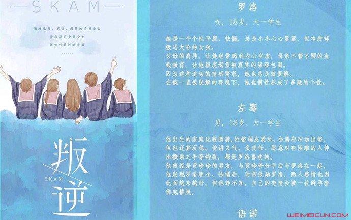 曝skam将翻拍中国版