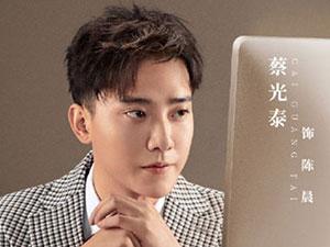 爱情高级定制陈晨扮演者 揭蔡光泰资料背景是富二代吗
