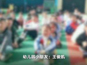 让孩子应援王俊凯幼师已辞退 网上开始出现