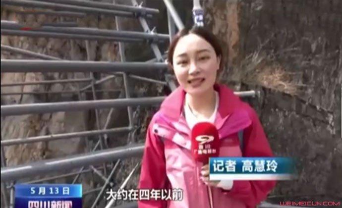 记者爬天梯报道悬崖村搬迁