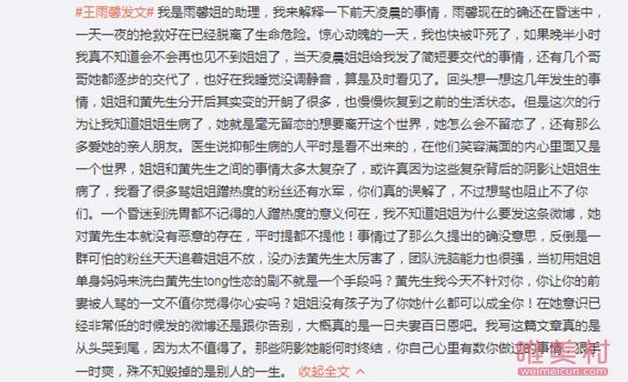 王雨馨助理声讨黄景瑜