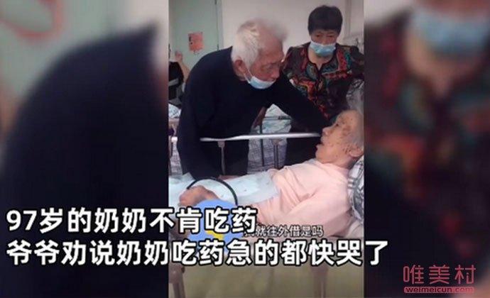 97岁奶奶不肯吃药急哭爷爷