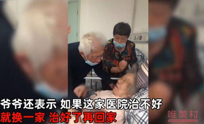 99岁爷爷和97岁奶奶