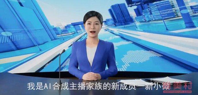 全球首位3D版AI合成主播