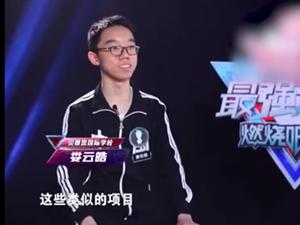 娄云皓个人资料 16岁