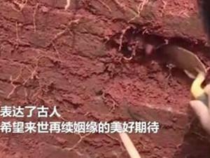北宋古墓发现过仙桥 来自古人的浪漫和狗粮请查收