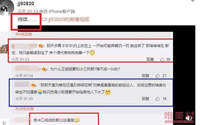 王雨馨助理曝录音